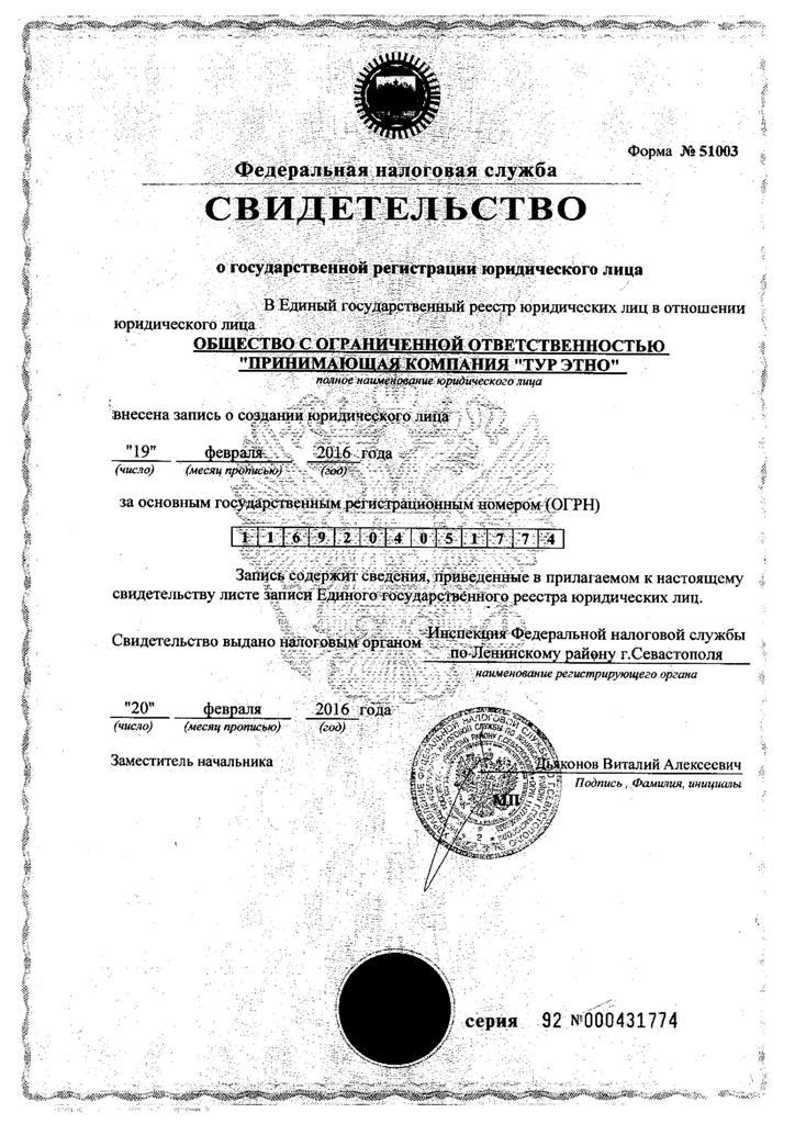 Документы для регистрации в пенсионном фонде ооо 3 ндфл 2019 декларация