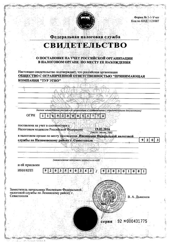 Документы ооо для регистрации в пенсионном адреса для регистрации ооо в новосибирске