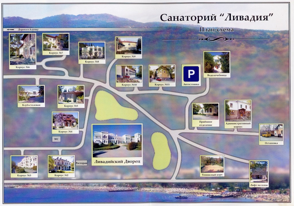 Схема санатория