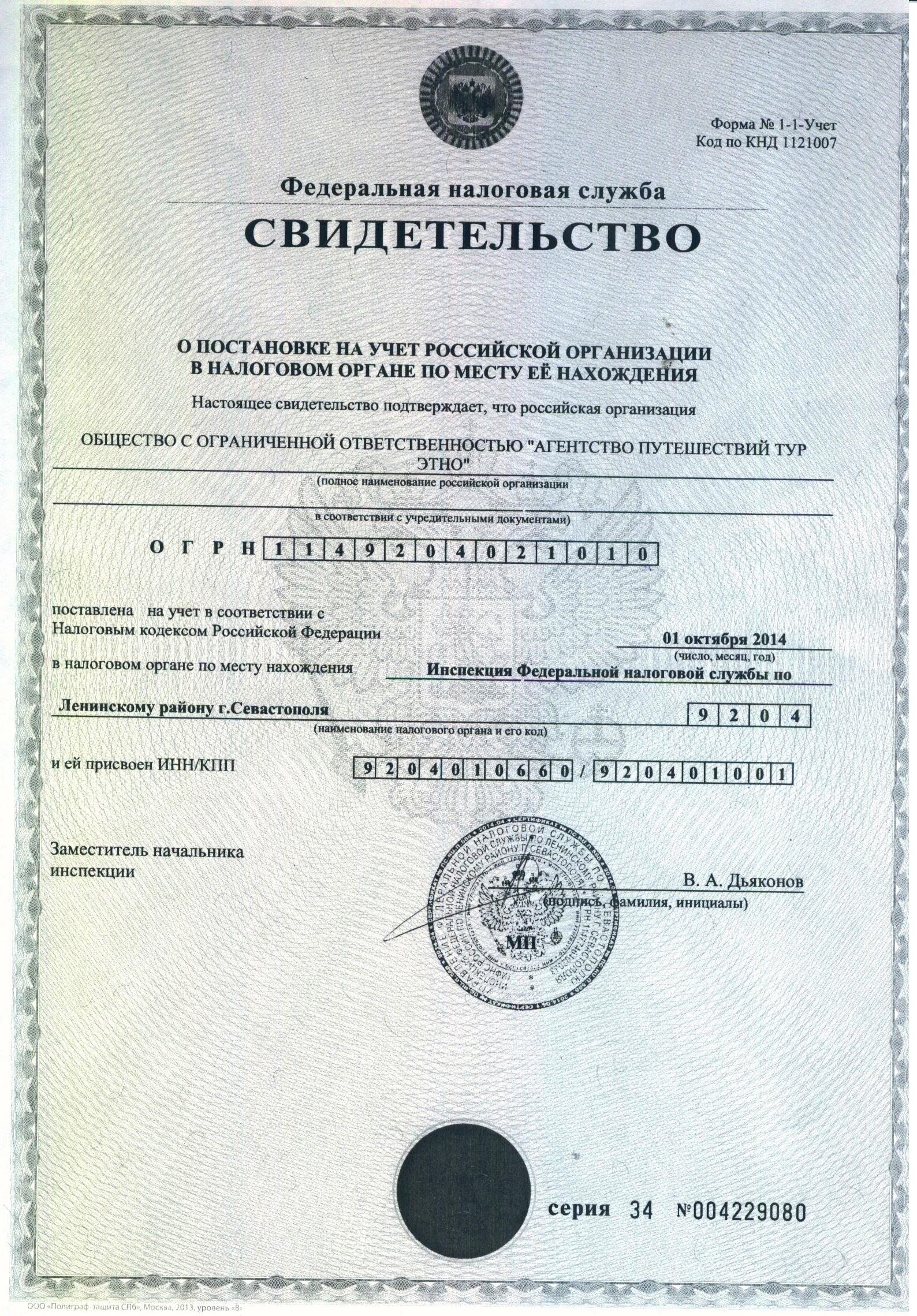 """Документы ООО""""АПТЭ"""""""
